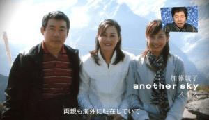 加藤綾子,父親,コンサル,実家,金持ち,家族構成